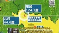 吉林省松原市前郭尔罗斯蒙古族自治县:发生4.3级地震  震源深度8000米[看今朝]