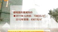 今年首周  增城一手房价格上涨24.5%  1月13日 新闻第一街 广东电视台 房产频道