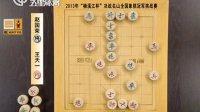 20131208_棋牌新教室决战名山全国象棋冠军赛王天一VS赵国荣