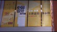视频: 时代国际单位·南都艺术沙龙第八期之李永铨