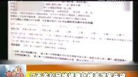 江西首起网络裸聊色情表演案告破 120212 新闻现场