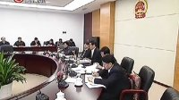 省委召开党委会议 加强反腐倡廉建设 120114 贵州新闻