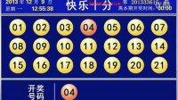 视频: 广西快乐十分开奖视频直播广西快三开奖视频直播QQ2769965101