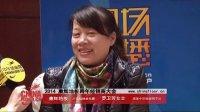 视频: 康辉地板广西桂林总代理罗卫芳接受中华地板网专访