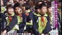 名家进校园:怎样让孩子学会独立?(上)——20120422