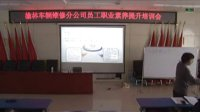 杨思源《员工职业素养提升》培训视频节选
