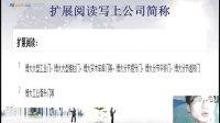 百度百科推广实战4.flv