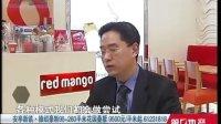 红芒果 redmango  国际知名酸奶冰激凌登陆中国[第一地产]