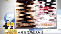 电影《女人如花》、《神通乡巴佬》海报被拍板砖 说天下 120310