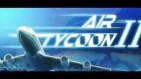 航空大亨2 Air Tycoon 2 官方视频