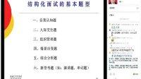 2014国考面试公益课2(LGD+结构化)