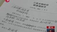 三亚:宰客门持续发酵 网友又爆出天价菜单