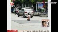 《每日新闻报》 父亲心情不好 8岁男孩被罚赤身跪地暴晒