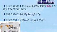 www.baiji.com.cn 开浦兰左乙拉西坦片说明书.