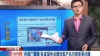 中国广播网:多家国外品牌涂料产品出现质量问题 120430 广东早晨