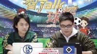 120310智talk球探(粤语),莫探员谭奇川周末足球推介