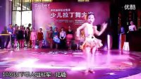 少儿拉丁舞比赛单人组冠军(伦巴,恰恰) 标清