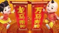2014年马年新年联欢晚会 1震撼AE模板