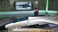 军情解码 2013 东海利剑之中国已在东海方向部署200架歼轰-7A? 131212