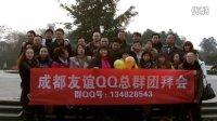 视频: 成都友谊QQ总群视频10