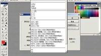 [PS]Photoshop教程:2.如何新建文件