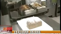 全麦面包真假难辨 消费者要细选  20131213   现场快报