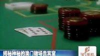 揭秘神秘的澳门赌场贵宾室 110221 直播港澳台 高清