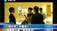 """""""人艰不拆""""何意思?台媒聚焦大陆""""网络新词"""" 海峡午报 20131214 标清"""