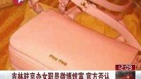 吉林驻京办女职员微博炫富 官方否认