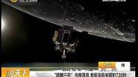 """视频: 99平台直属""""嫦娥三号""""今晚落月,扣7530076"""