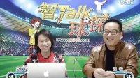 120303智talk球探(粤语),莫探员吕毅波叔周末足球推介