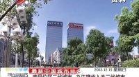 最新中国城市排名:南昌位居二线城市  九江赣州入选三线城市[晨光新视界]