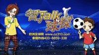 120214智Talk球探(粤语),莫探员周二欧冠杯欧霸杯推介
