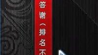 轻舞心炫老师PS大图【因为有你】2012年10月14日