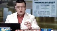 芜湖楼市新政发布4天紧急叫停 120213 早安江苏