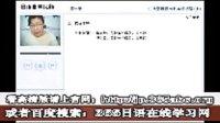 哪里可以下载日语入门视频 哪个网站的日语学习视频下载更好-365日语视频下载