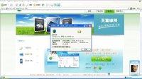 天翼绿网之客户端视频教程:下载安装
