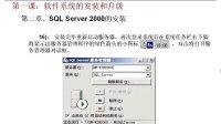 软件系统的安装和升级.wmv