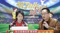 120303智talk球探(国语),莫探员吕毅波叔周末足球推介