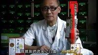 视频: 白花花蛇七层透骨贴官方网站http:www.baihuashe.com专治老风湿、老骨病,腰间盘