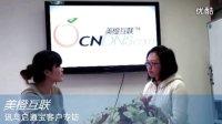 讯鸟启通宝客户专访—美橙互联