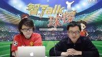120211智talk球探(粤语),莫探员大赢家强哥周末足球推介