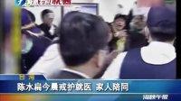台湾:陈水扁今晨戒护就医 家人陪同 海峡午报 120307