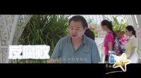 星映话 2013 星映话-《私人订制:圆梦贺岁》(上集)