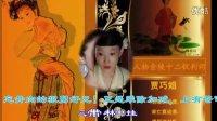 会声会影作品 新版红楼梦之金陵十二钗(下)
