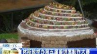 休斯顿举办第五届姜饼屋制作大赛 131216 新闻空间站