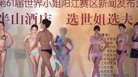第61届世界小姐阳江现场泳装秀