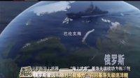"""军情解码 2013 俄罗斯海上重器之""""海上武库""""基洛夫级核动力巡洋舰 131216"""