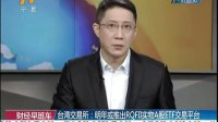 台湾交易所:明年或推出RQFII实物A股ETF交易平台[财经早班车]