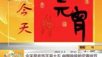 今天是农历正月十五 中国传统的元宵佳节 20120206 第一时间
